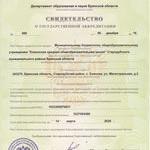 Аккредитация - копия
