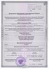 Приложение к лицензии - копия